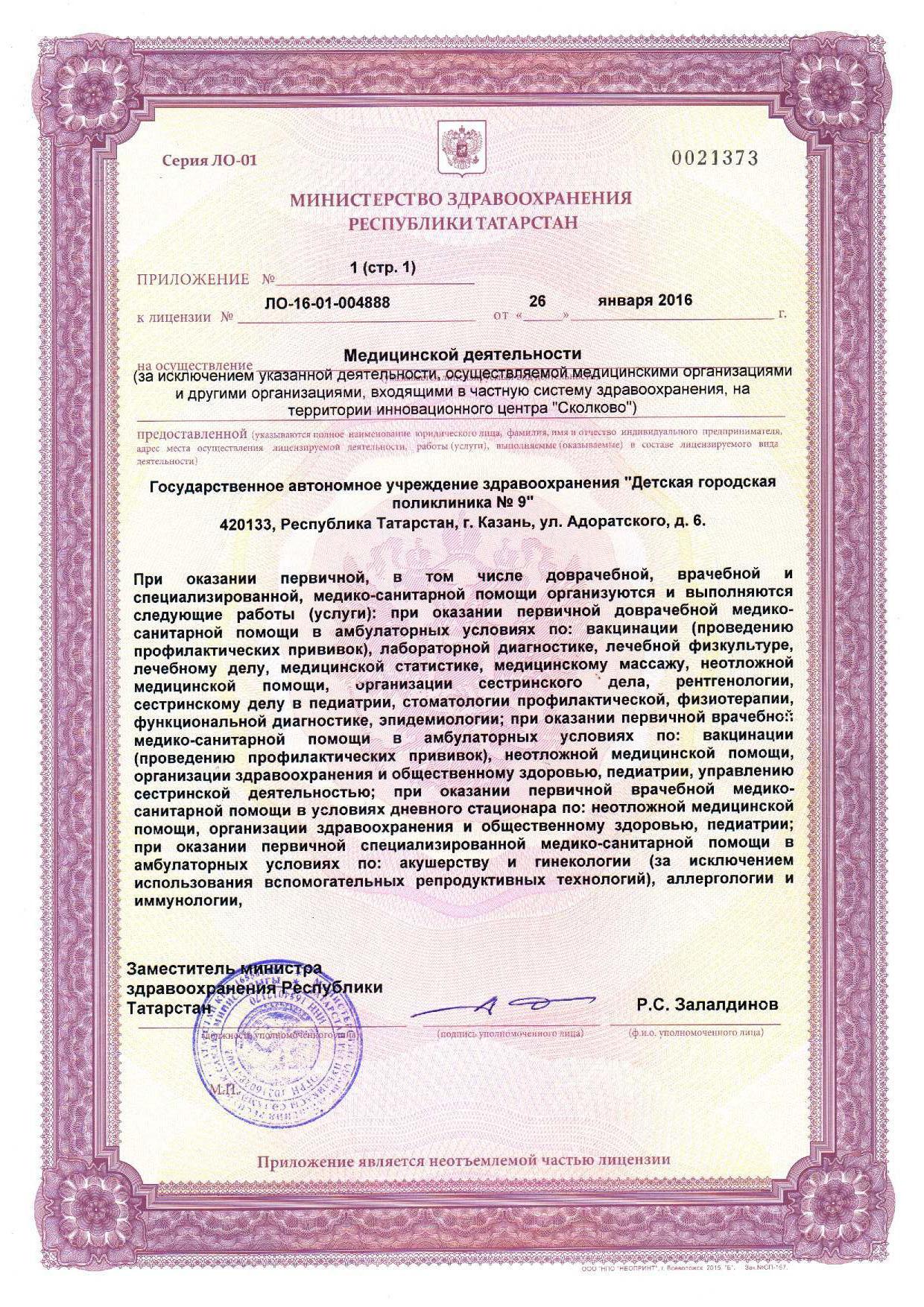 Поликлиника на барнаульской регистратура