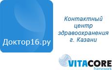 Областная больница новосибирск официальный сайт