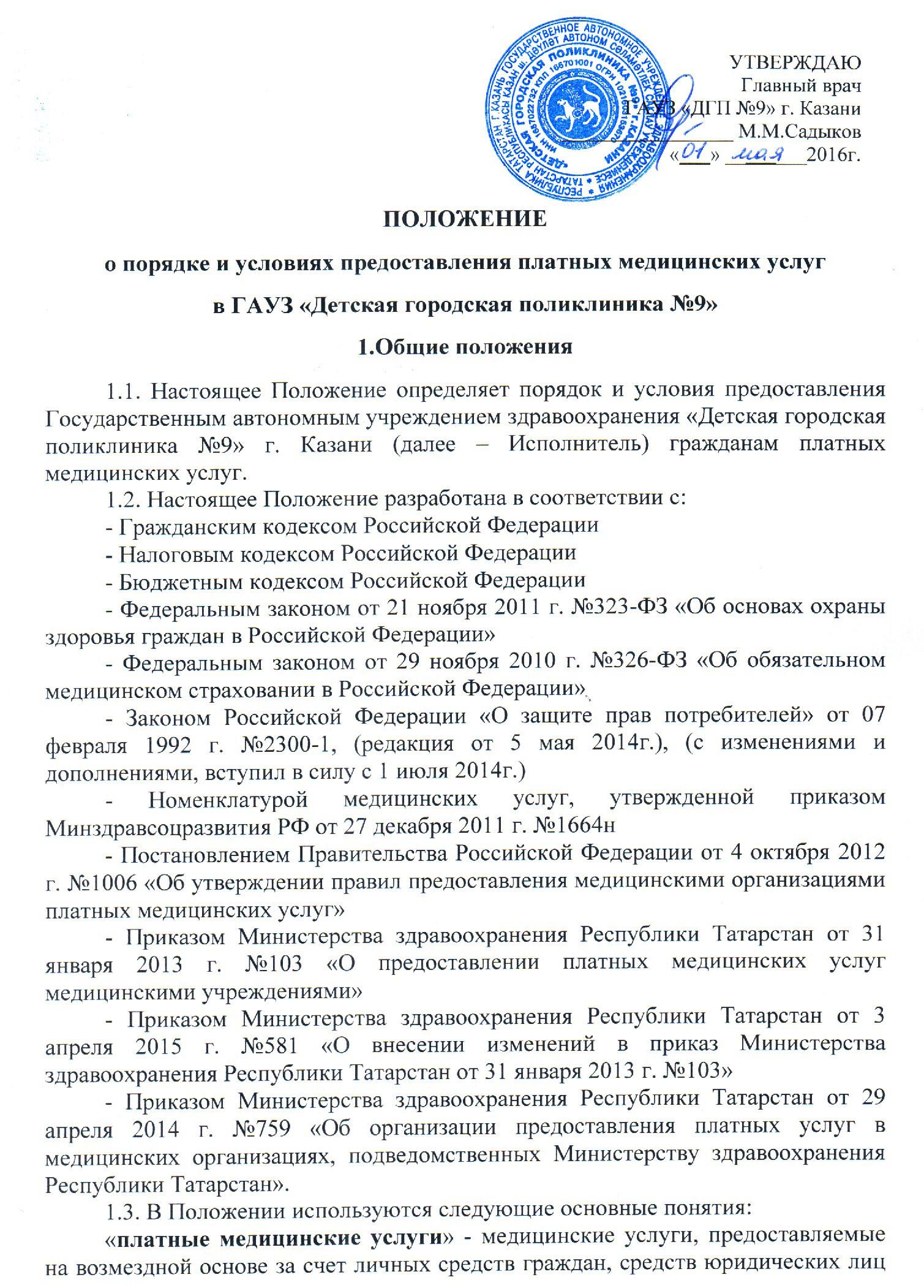 Медицинские центры в ильичевске