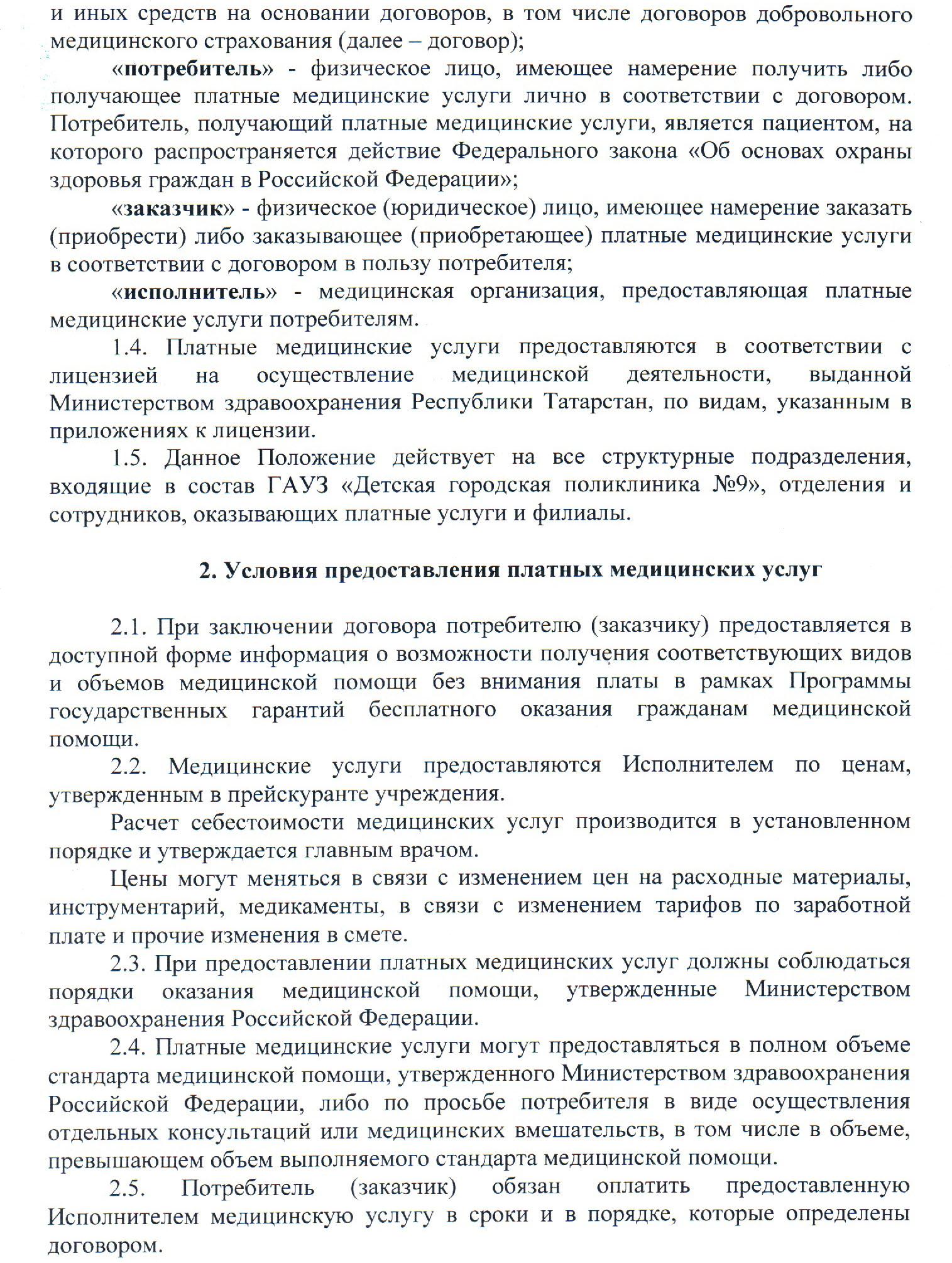 Городская детская больница белгород запись к врачу