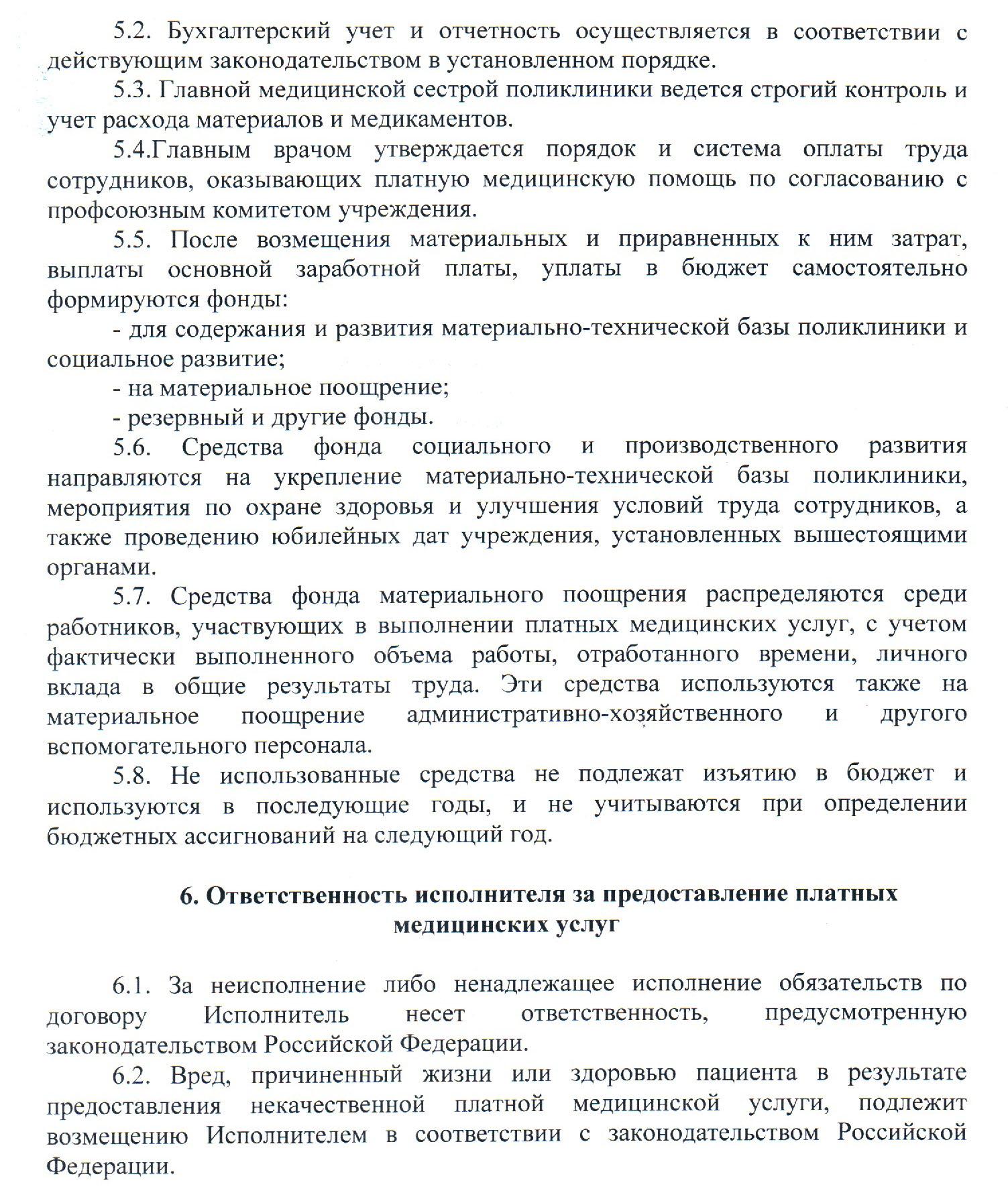Боткинская больница отделение нейрохирургии отзывы
